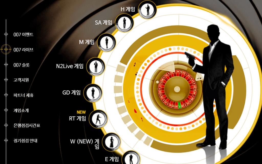007카지노 웹사이트 스크린샷-1