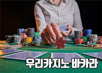온라인 바카라 리얼 머니