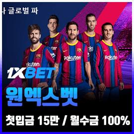 원엑스벳(1XBET)